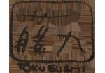 京阪「牧野駅」より徒歩15分 京阪バス宇山停留所すぐの寿司と仕出しの店魚徳藤九寿司